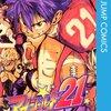 【アイシールド21】全37巻の思い出 17巻