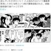 とよ田みのる氏、現連載で自分の過去作品の大クロスオーバーを行う(金剛寺さんは面倒臭い)【漫画ニュース】