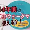 14年前のSONY CDウォークマン(D-EJ002)は今も使えるのか?!