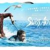 新作映画097:『スイス・アーミー・マン』