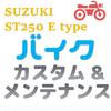 【SUZUKI ST250 E type】リアシートを簡単に着脱できるようにしよう