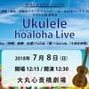 Ukulele hoaloha liveです♪