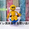 【地獄】藤井フミヤの「TRUE LOVE」を聞くと思い出すあすなろトイレ流水事件