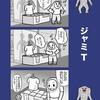 ジャミラとTシャツとかつて昭和ガキだった存在。