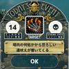TRIGLAV:イベントカード「塔内の何処からか恐ろしい遠吠えが響いてくる…」