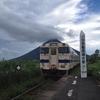 2014年9月 山陰、九州一周旅行⑩ JR最南端 旅のゴール の巻