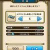 DQウォーク はぐれメタル装備ふくびき 2021/06/28