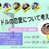 1/27高円寺バンディット「\アイドルと/アイドルの恋愛について考える会」お手伝いします。