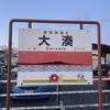 東北の旅 野辺地~大湊~青森(R2-20-7)