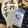 builderscon tokyo 2017に登壇してきました