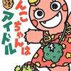 【必見!】『ざわざわ森のがんこちゃん・第1回』『がんこちゃんスペシャル』がリクエスト放送されます!