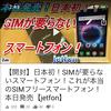 これが本当のSIMフリー!SIMカード無しで通信可能!海外で気軽に通信したい方にはお勧めのスマートフォン「jetfon」開封レビュー