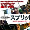 【洋画】「スプリット(2016)」を観ての感想・レビュー