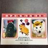 🎌新春特別企画〜最終章〜🎌甲斐犬サン(と日本スピッツ マコの)年賀状の巻〜見ヨ、コノカワイサ♪( ´θ`)❣️