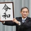 新元号「令和」を、中国商標から見る