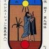 ノーシス    天体魔術 14