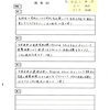 H28、29論文答案(租税)