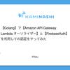【Golang】で【Amazon API Gateway Lambda オーソライザー】と【FirebaseAuth】を利用しての認証をやってみた