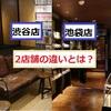 【東京都内随一の快適ネットカフェ比較】ハイリ―ファイブカフェ池袋店と渋谷店の違いを考えてみた