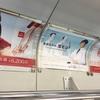 電車広告の並び