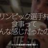 1386食目「オリンピック選手村の食事ってどんな感じだったの?」ドイツの柔道選手が動画で紹介!