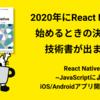 【書評】2020年にReact Nativeを始めるときの決定版的技術書が出ます!