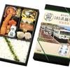 JR東日本、崎陽軒とコラボし、『ありがとう185系踊り子記念弁当』を発売!