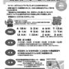 埼玉県発達障害総合支援センターの「親自身の心の悩み相談会」のご案内