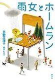 『雨女とホームラン』(吉野万理子)