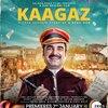Kaagaz(紙)