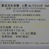 上野deクラシック クラリネットコンサート