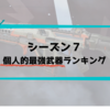 【Apex】シーズン7環境での個人的最強武器ランキング