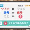 【No.99】小学生から解ける謎解き練習問題(難易度★3)