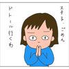 ドトールの桜抹茶オレわらび餅は飲む和菓子