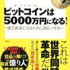 ビットコインは5000万になる!・・・・可能性は本当なのか?今後の予測から本を紐解いてみた!