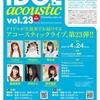 「IDOL Acoustic vol.23 in 静岡」 特典内容のお知らせ