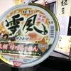 麺類大好き110 日清 麺屋雪風