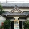 不動浴場(目黒区)平成29年10月1日から休業