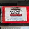 レンジで作るポップコーンの中でもダントツに「KIRKLAND」が美味い
