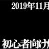 【2019年11月21日(木)】注目の経済指標と要人発言・初心者向け解説【FX】