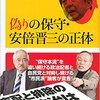 ハッシュタグ #安倍外交 #安倍川柳