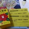 東海汽船×大島椿コラボイベント~東京湾納涼船に乗ろう~☆
