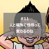 #11_人と場所で性格って変わるのね(by しゅん)