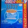 コンタクト洗浄液コンプリートダブルモイストをレビュー