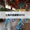 【越後妻有の自然とアートを味わう】大地の芸術祭2018