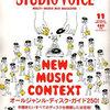 STUDIO VOICE11月号に寄稿しました。