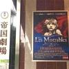 ちょっとニッチになってきたレミゼ1年生『レ・ミゼラブル』7/26 M 東京楽 感想