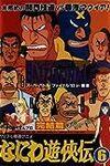 『なにわ遊侠伝 完結篇』(1993)『なにわ遊侠伝 超極道!夜のバットはマン塁篇』(1993)『なにわ遊侠伝 熱血!!爆笑マン開篇』(1992)