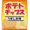 ★おうちクッキング★ポテチ