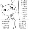 【 英語が話せるようになる4コマ『プレゼンの本質』 】